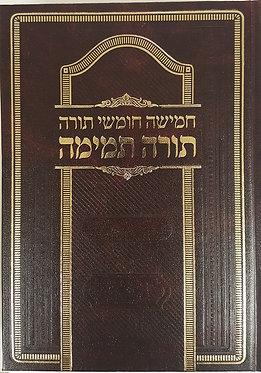 Torah Temima 6 Volume Set