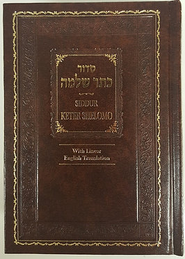Siddur Keter Shelomo English