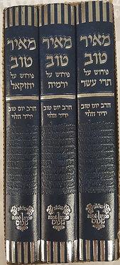 Nach Meir Tov 3 Volume