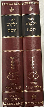 Yalkut Yoseph Kitzur in 2 Volumes