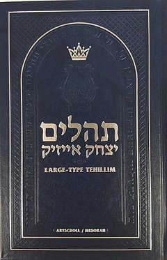 Tehillim Large Type