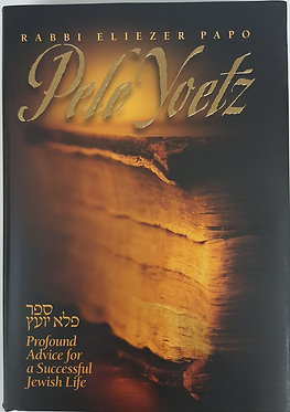 Pele Yoetz English 2 Volume Set