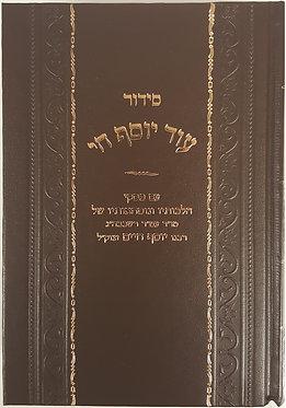 Siddur Od Yoseph Chai