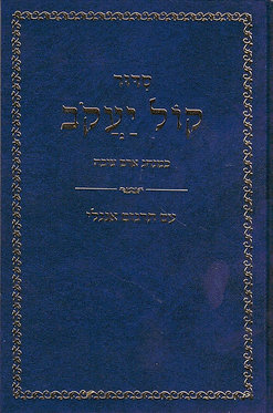 Siddur Kol Yaakov English Edition
