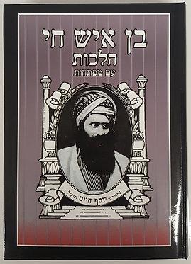 Ben Ish Chai Halachot