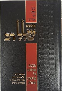 Shalal Rav Al Hatorah 5 Volume