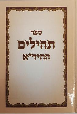 Tehillim Hachida