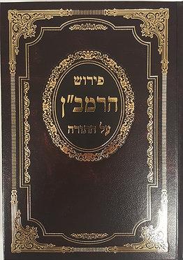Ramban Al Hatorah 2 Volume