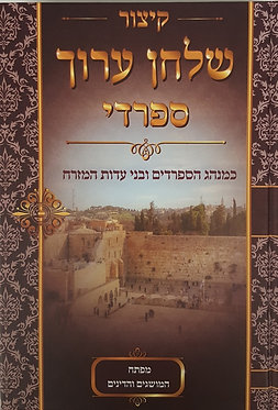Kitzur Shulchan Aruch Sephardic Hebrew