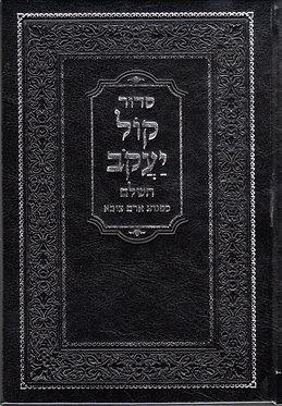 Siddur Kol Yaakov NEW
