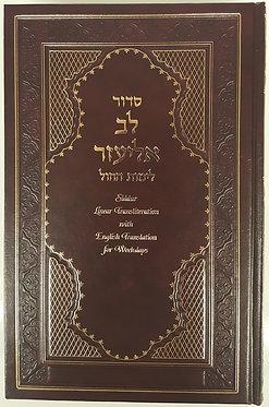 Siddur Lev Eliezer Weekdays