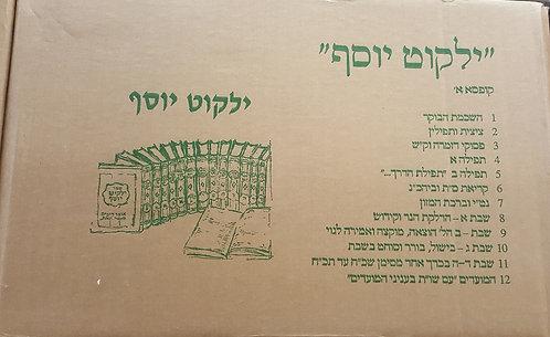 Yalkut Yoseph 24 Volumes Set