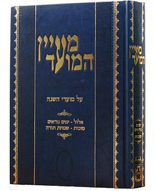 Maayan Hamoed 6 Volume Set