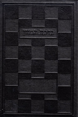 Birkat Hamazon Set w. Lucite Box - English