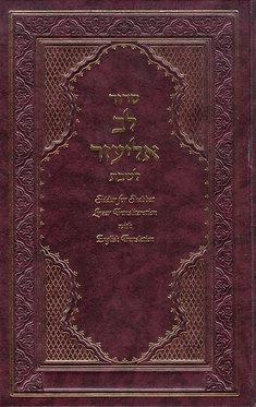 Siddur Lev Eliezer - Shabbat