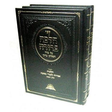 Halacha Berura Amira LeNochri 2 Volume Set