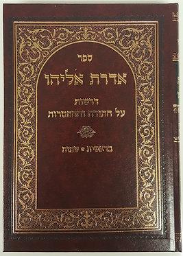Aderet Eliyahu - Ben Ish Chai Set
