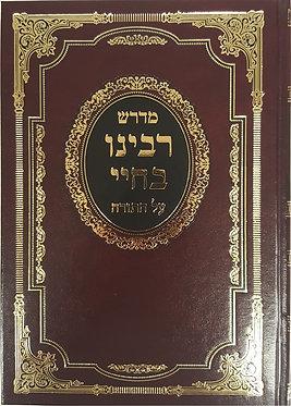 Rabenu Bahya Al Hatorah 2 Volume