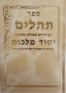 Tehillim Yesod Malchut