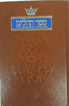 The ArtScroll Tehillim