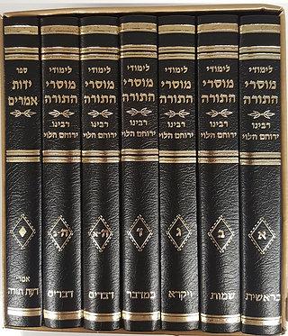 Mussarei Hatorah - Daat Torah 7 Volume Set