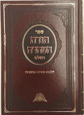 Torat Hatahara