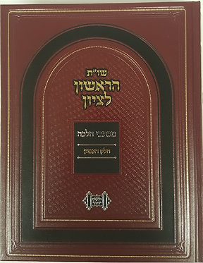 Harishon Letzion 2 Volume Set