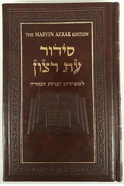 Siddur Et Ratzon Large Edition