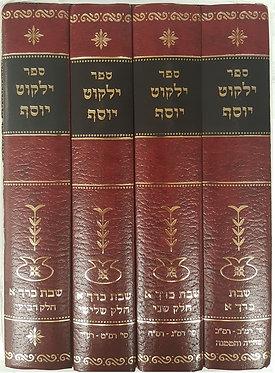 Yalkut Yoseph Shabbat NEW 4 Volume Set