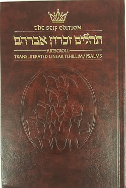 Tehillim The Seif Edition