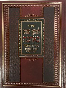 Siddur Lemman Shemo SHALIACH TZIBUR