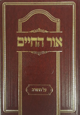Or Hachayim Al Hatorah 2 Volume Set
