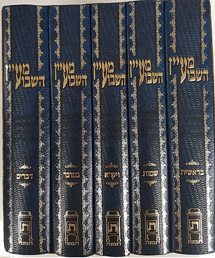 Maayan Hashavua 5 Volume Set
