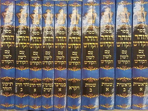 Zohar Lashon Hakodesh 10 Volume Set