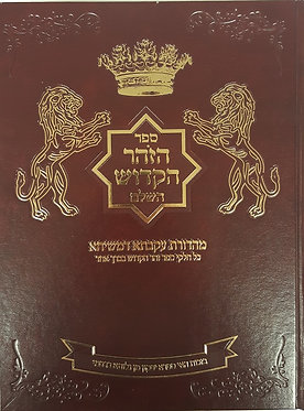 Zohar 1 Volume