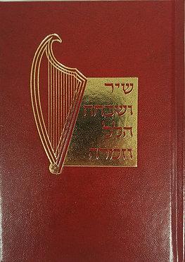 Shir Ushbacha - Pizmonim Book