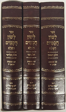 Lashon Hachamim 3 Volume Set