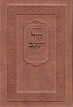 Siddur Kol Yaakov