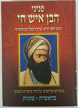Penine Ben Ish Chai