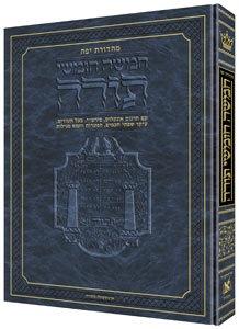 Jaffa Edition Chumash