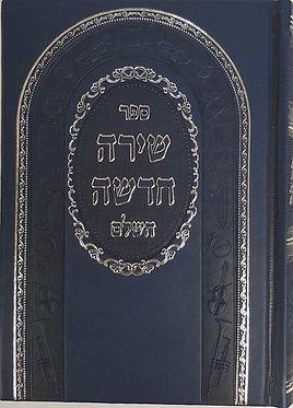 Shira Hadasha - Pizmonim Book
