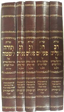 Rav Pe`Alim 5 Volumes Set - Ben Ish Chai
