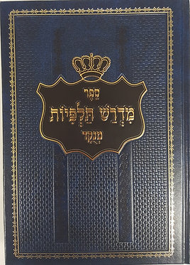 Midrash Talpiyot 2 Volume Set