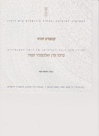 Jerusalem, 1995