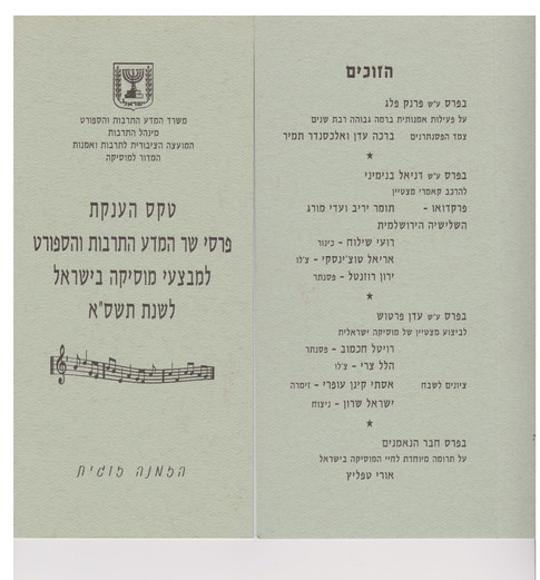 Israel Minister of culture Price, 2001