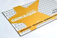 солидные визитки, визитки премиум-класса Мастерская трафаретной печати Оттиск. Шелкография (трафаретная печать) на каучуке. Визитки на каучуке. Шелкотрафаретная печать на белом каучуке touch cover металлизированными красками, золотом и серебром