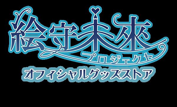絵守未來ロゴのみストア (1).png