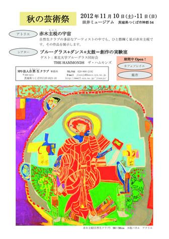 田井ミュージアム 秋の芸術祭2012