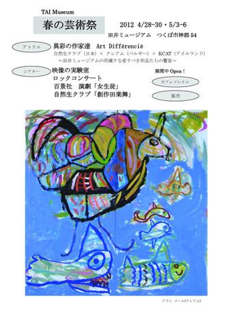田井ミュージアム 春の芸術祭2012
