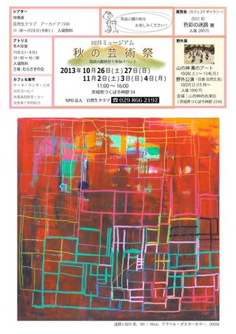 田井ミュージアム 秋の芸術祭2013